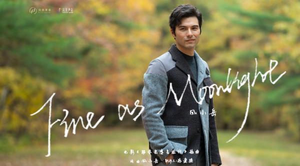 片名:冯是跨界演唱的主演 电影创作演唱插曲《Fine as Moonlight》