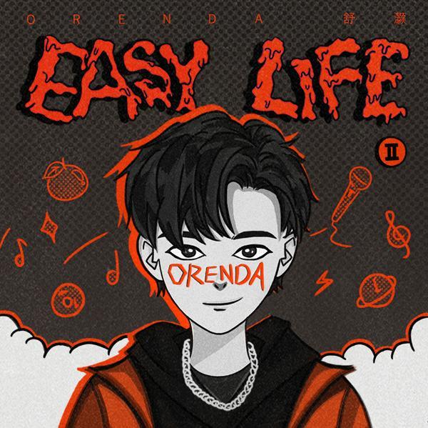 舒灏最新专辑《Easy Life Pt.2》强势来袭,平凡生活最Real的说唱