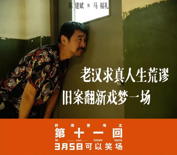 喜剧电影《第十一回》发布角色海报陈建斌周迅新形象引领期待