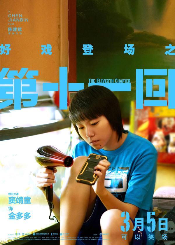 喜剧电影《第十一回》发布角色海报 陈建斌周迅新形象引期待