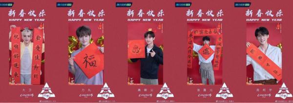 《创造营2021》官宣定档大年初六 中外学员写春联贺新春