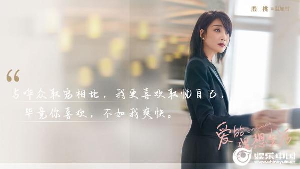 殷桃宋轶《爱的理想生活》定档0301 都市女性精彩群像蓄势待发