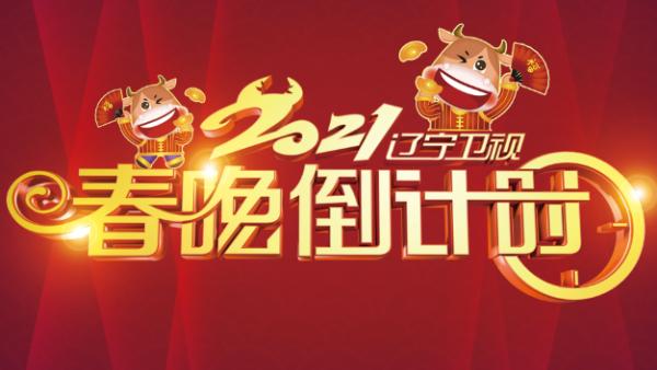 """辽视春晚斩获33项全网冠军,正月十五欢天喜地再""""闹""""元宵"""
