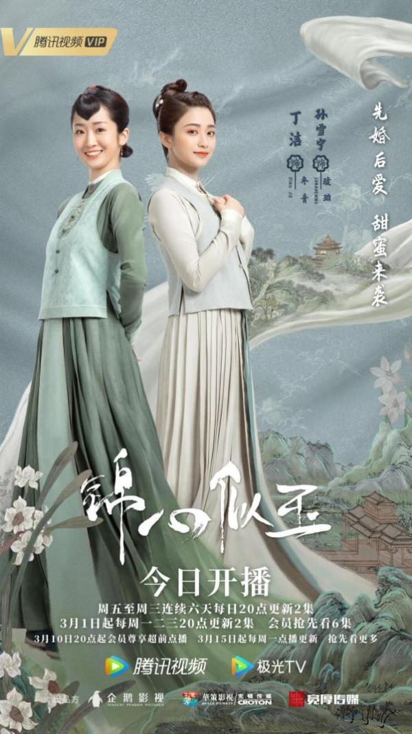 《锦心似玉》今天 新生代演员丁杰主演了《忠诚与冬青树》引领期待