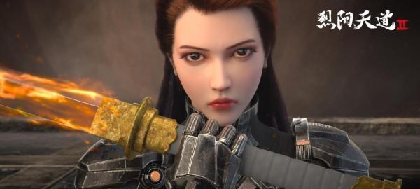 《烈阳天道Ⅱ》∣国漫女性角色的崛起