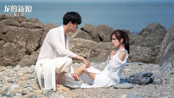 奇幻爱情电影《龙的新娘:龙之岛》定档腾讯视频 3月2日嗑糖迎春