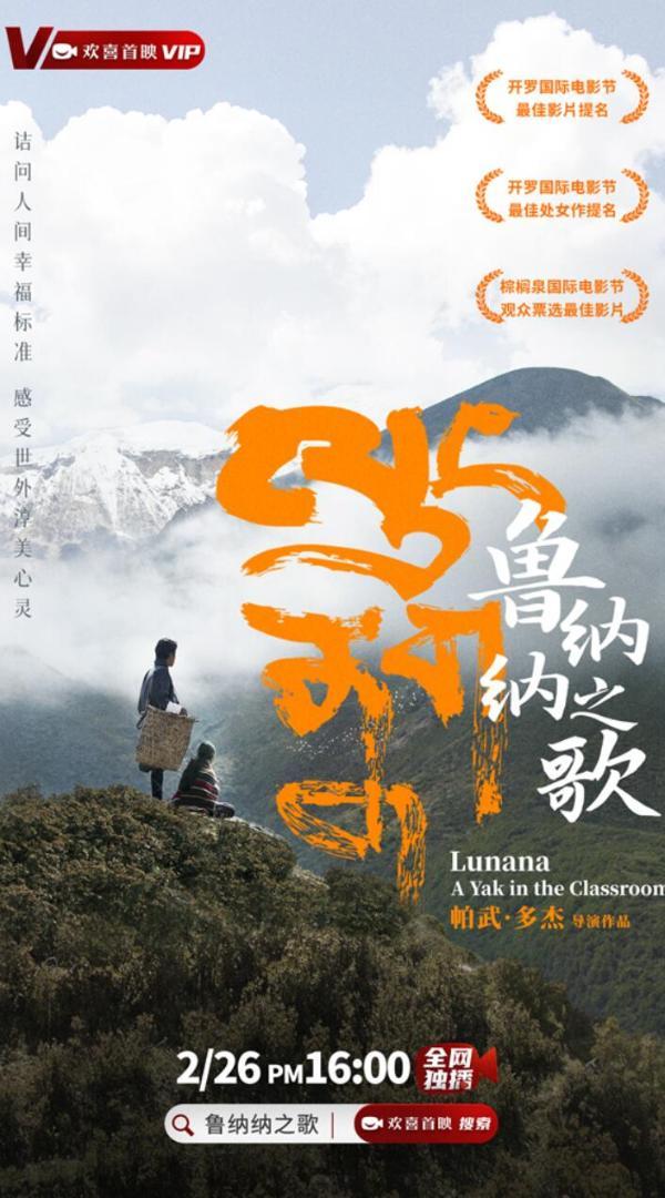 不丹申办2010年奥运会登陆并在全网首播
