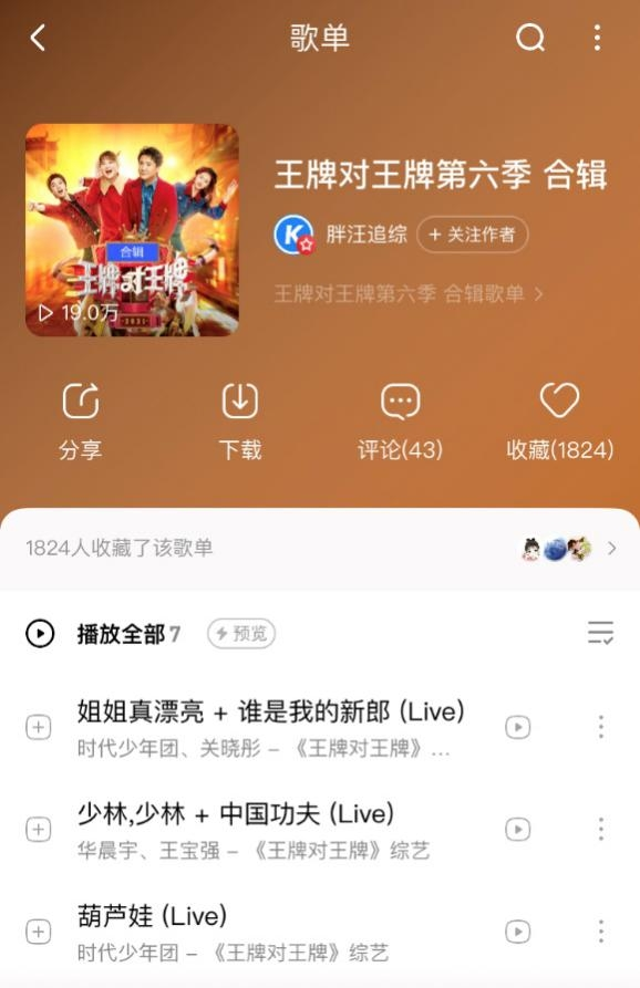 《王牌对王牌》华晨宇献唱《仙剑1》主题曲音频即将上线酷狗