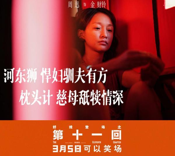 """电影《第十一回》释角色海报 周迅演""""悍妇品味生活百态"""