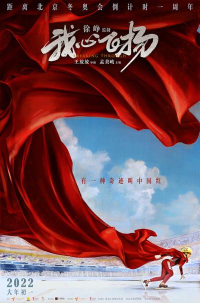 北京冬奥会倒计时一周年!《我心飞扬》制作人Xu zhng主演《萌美奇》为冬奥会运动员送上祝福