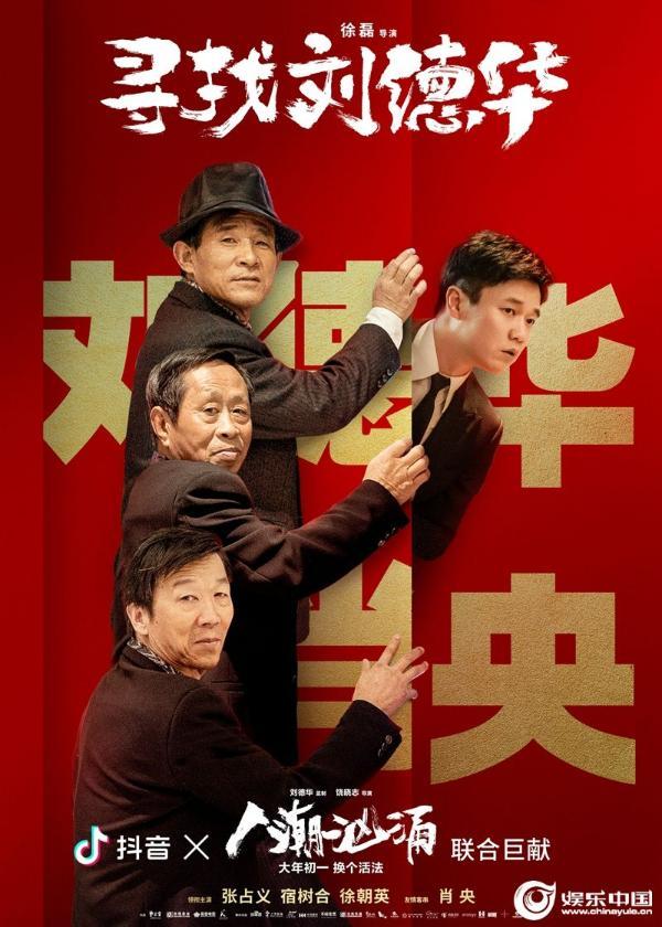 片名:电影《人潮汹涌》发布新年转运范《寻找刘德华》联动《平原上的夏洛克》导演呈现爆笑偶像化的故事