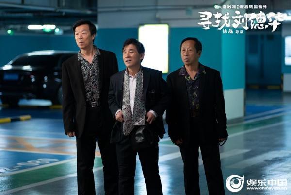 电影《人潮汹涌》发布新春转运番外《寻找刘德华》 联动《平原上的夏洛克》导演徐磊呈现爆笑追星故事