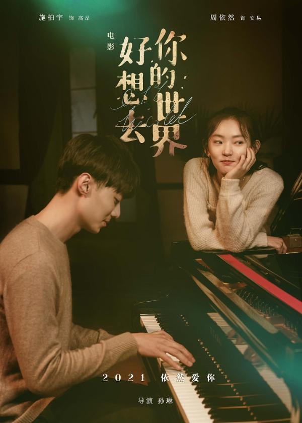 片名:电影《好想去你的世界》曝光海报预告:周依旧是弹琴说爱