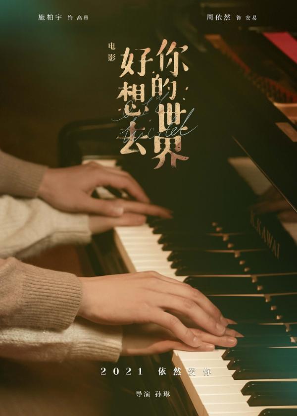 电影《好想去你的世界》曝海报预告:周依然施柏宇弹琴说爱