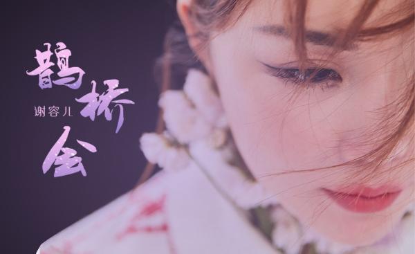 谢容儿加盟湖南卫视春晚 全新单曲《鹊桥会》同步上线
