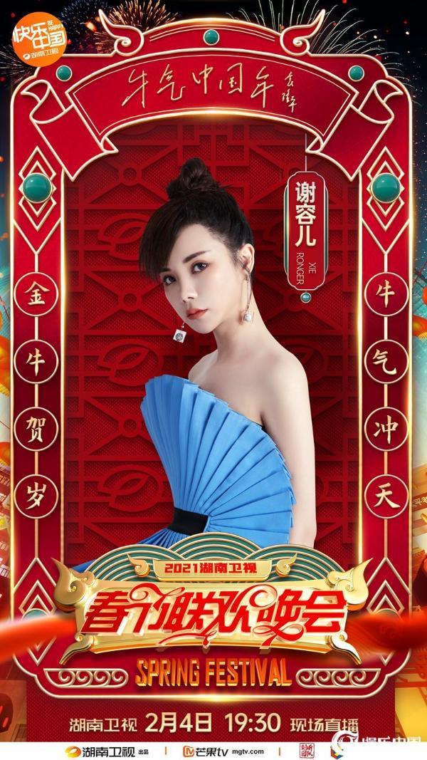 谢容儿加盟湖南卫视春晚新单曲《鹊桥会》同步上线
