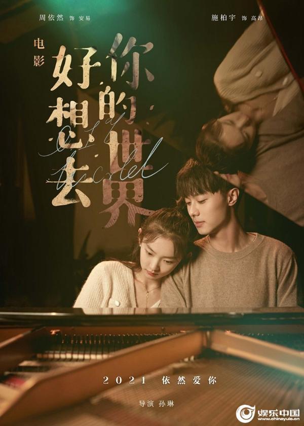 电影《好想去你的世界》曝海报预告周依然施柏宇弹琴说爱