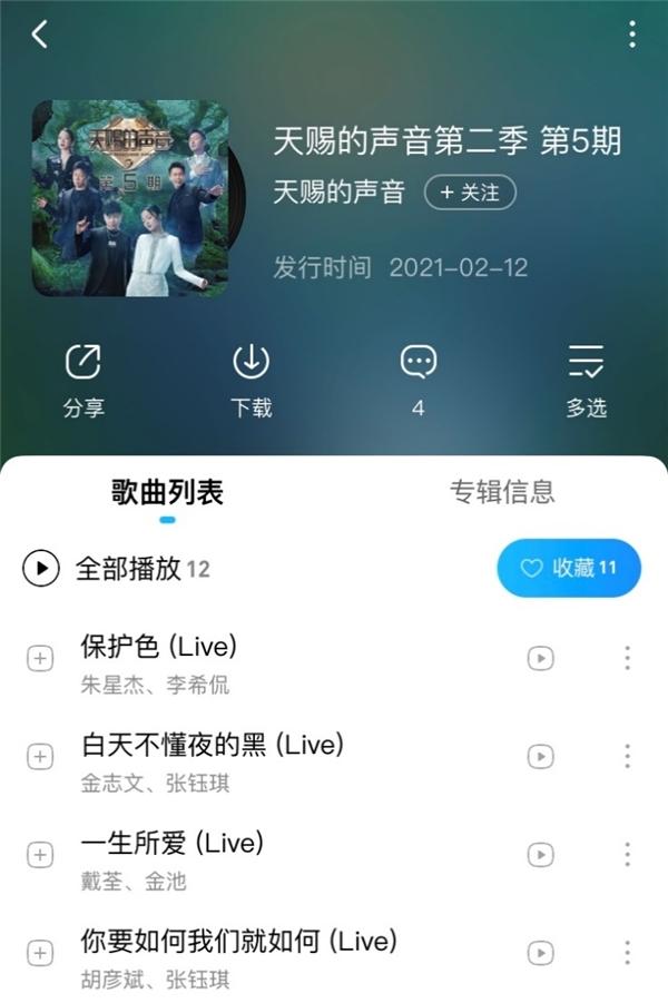 《天赐的声音2》胡彦斌·瑞秋联手赢得酷狗区第一名