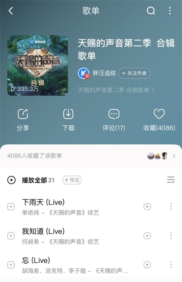 情歌王子张信哲申澈加入《天赐的声音2》节目歌单即将上线酷狗