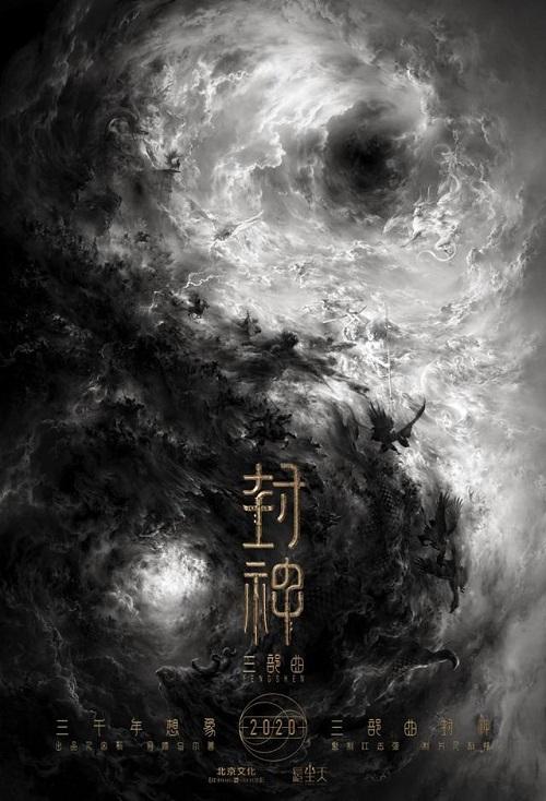 《封神三部曲》定档暑期 神话视效大片能否再创票房奇迹