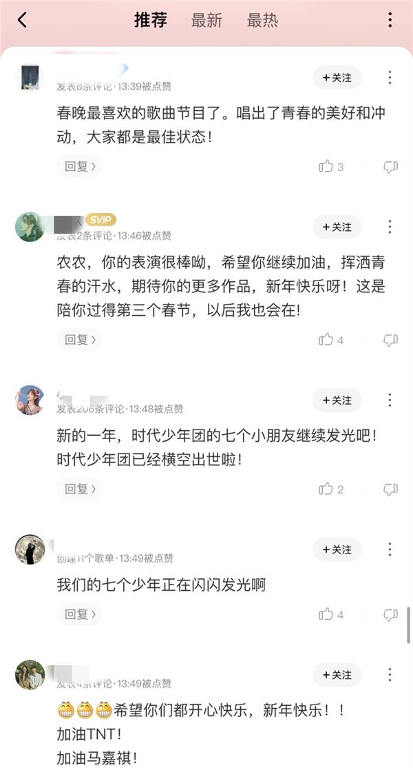 2021央视春晚音频上线酷狗 张杰易烊千玺梦幻联动