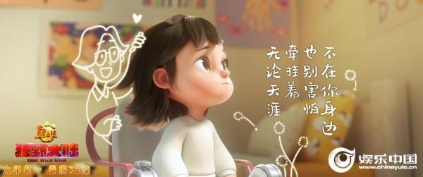爱情与你共度新年《熊出没·狂野大陆》曝光真人短片《奶奶的熊》