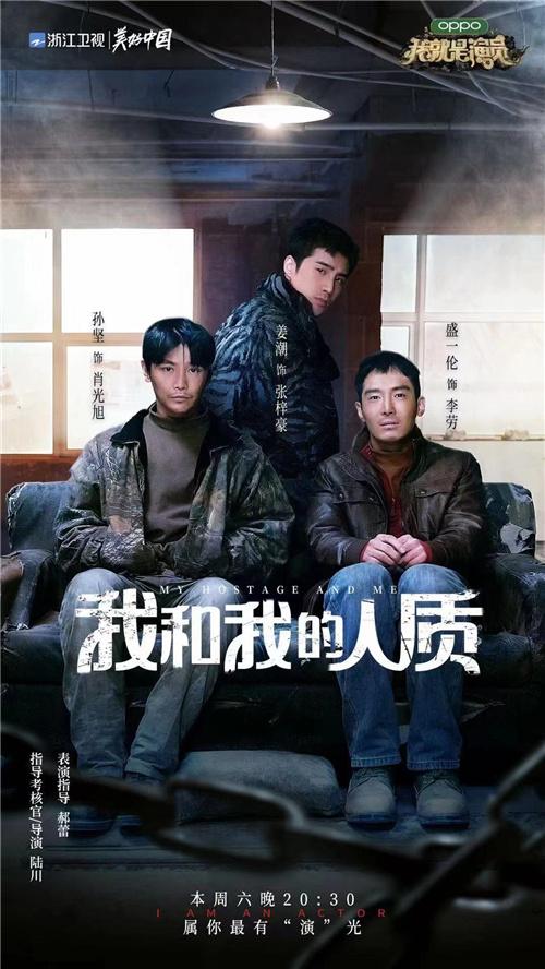 Jo Jiang 《我就是演员》四星直营推广表现获导师一致认可