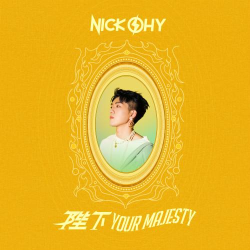 作为新人演唱沈科NICKSHY的新单曲《陛下》倔强回归
