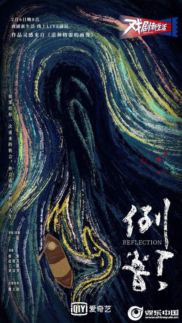 """《戏剧新生活》上演戏剧版""""我们与恶的距离""""赵晓苏演反派太绝了"""