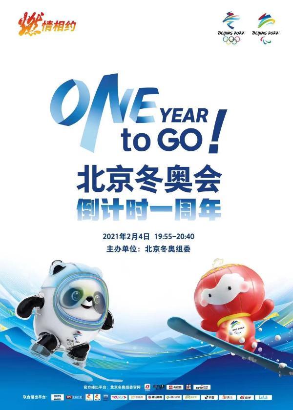 """伊丽媛受邀""""同心同德""""庆祝北京2022年冬奥会倒计时一周年"""
