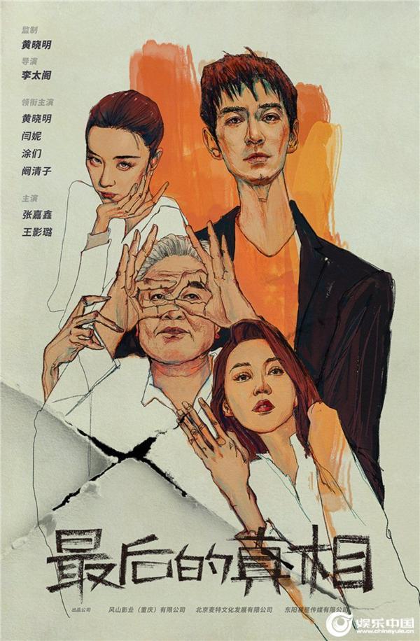 黄晓明主演《最后的真相》开机与燕妮图门阿迪联手破壁
