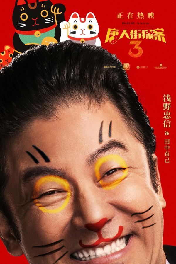 """春节档假期票房冠军《唐人街探案3》曝海报 亚洲群星送你""""好彩头"""""""