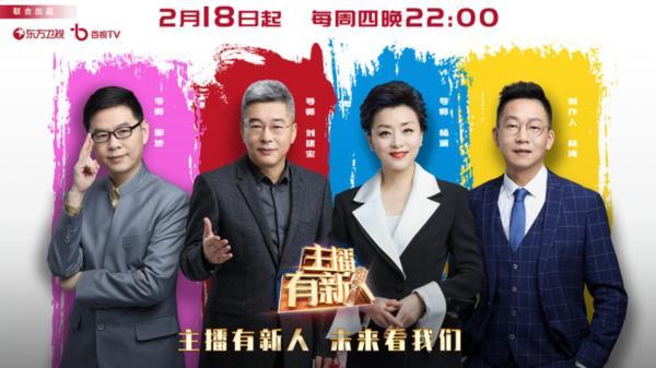 《主播有新人》今晚播出东方卫视为主持人社区寻找未来新势力