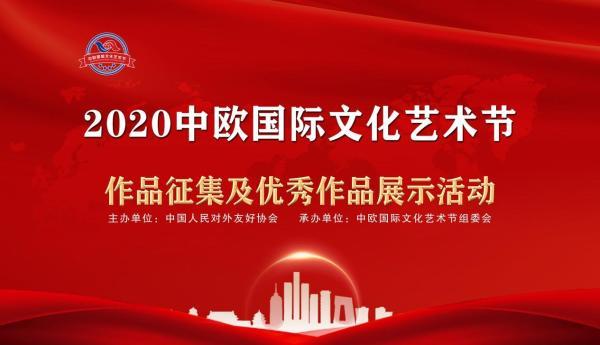 """""""美术与中欧""""2020中欧国际文化艺术节""""云""""交流活动"""