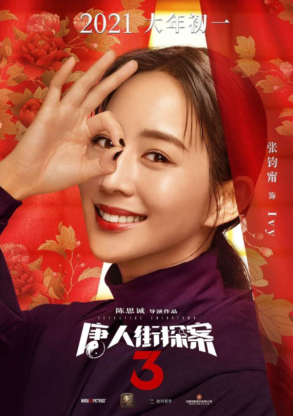 张钧甯电影《唐人街探案3》热映中 惊鸿一瞥惊艳观众