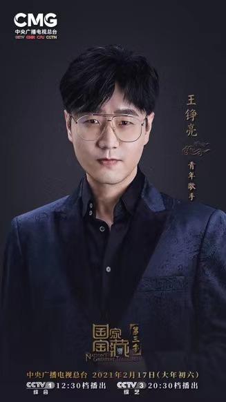 王铮亮唱《国家宝藏》 第三季 新歌《怀归》感人