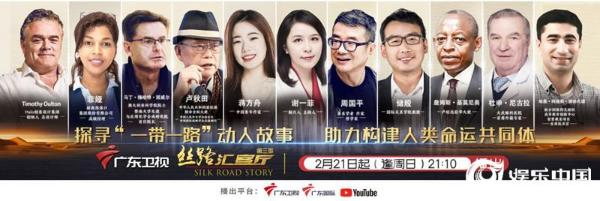 《丝路汇客厅》第三季——聚焦•梦在中国的老外