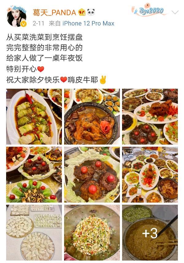 田歌花了两天时间为他的家人准备了一顿丰盛的晚餐 孝道暖过年