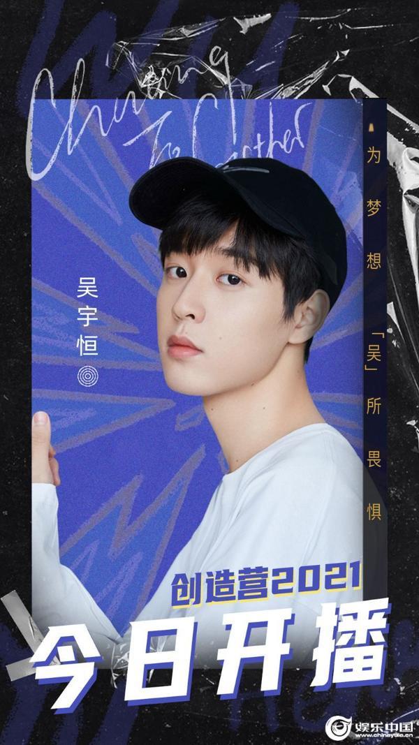 吴宇恒少年感满分《创造营2021》初评级帅气灵动