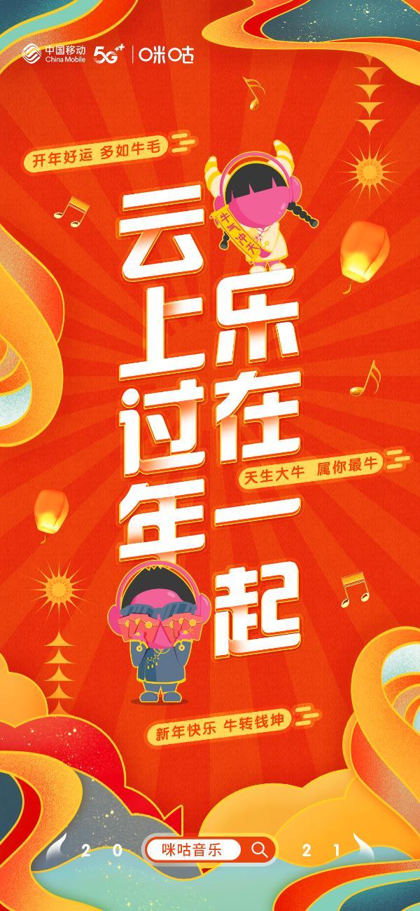 """今年春节不太冷:聚在米谷音乐的""""云""""上 温暖四周"""