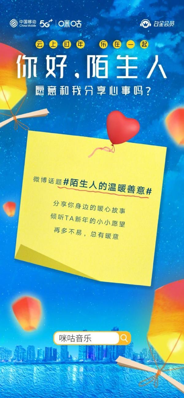"""这个春节不太冷:咪咕音乐""""云""""上聚乐暖在身边"""