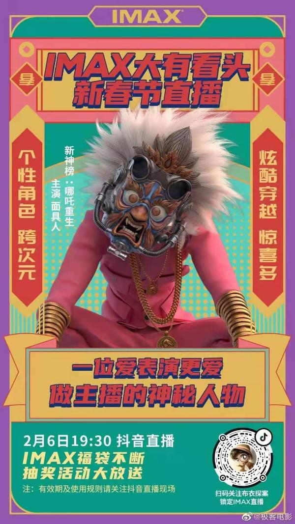 魔法帮助《新神榜:哪吒重生》面具人跨维度生存