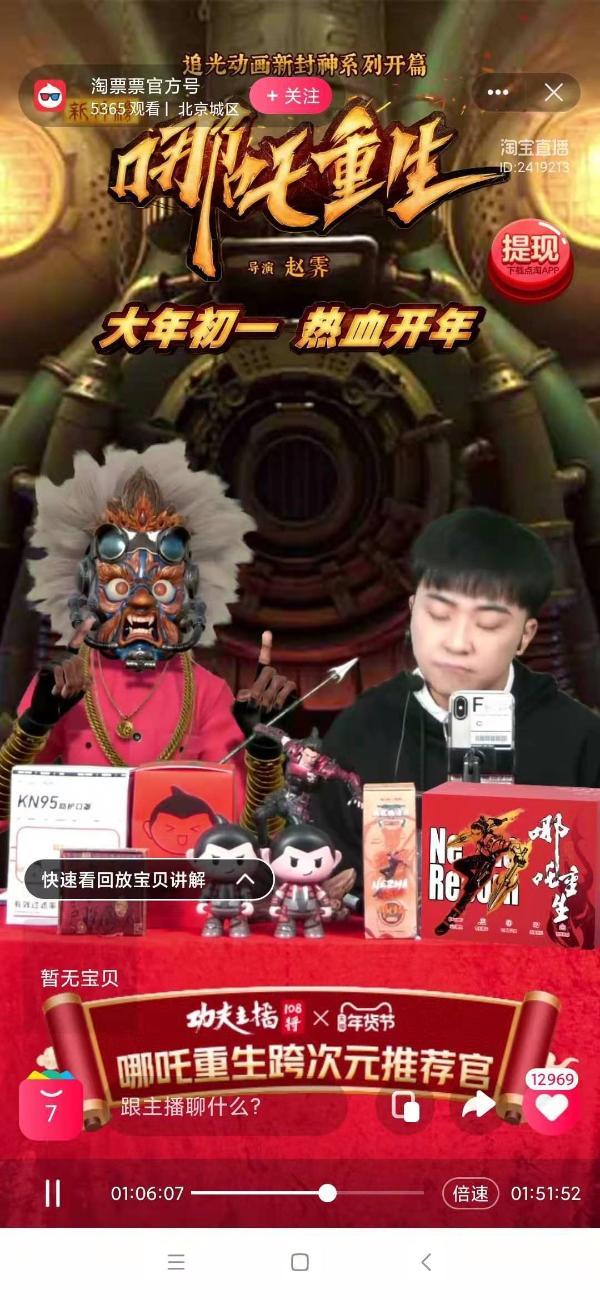 创幻助《新神榜:哪吒重生》面具人跨次元直播