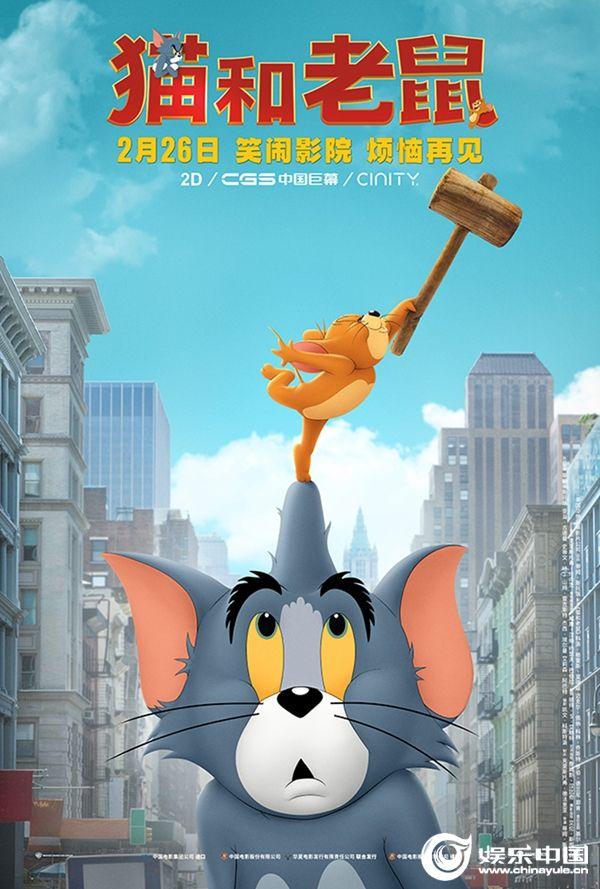 《猫和老鼠》大电影曝光新海报预告汤姆·杰瑞在城里大吵大闹 高高兴兴地回来了