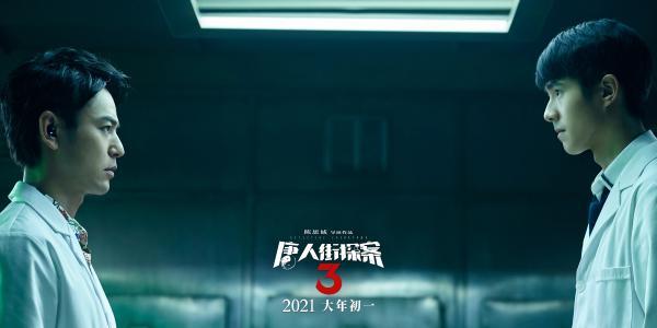 《唐人街探案3》曝秦风特辑 5年3部电影 刘昊然演绎秦风少年成长记