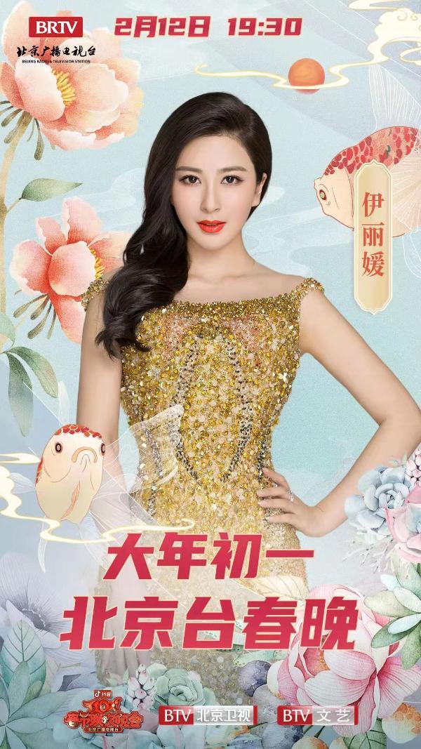 伊丽媛沈腾加盟2021北京卫视春晚,跨界CP热点话题引流量