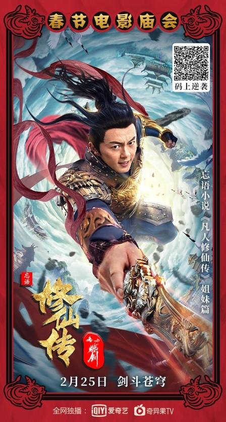 《修仙传之炼剑》 2月25日 爱奇艺独家发布谢苗对剑的反击
