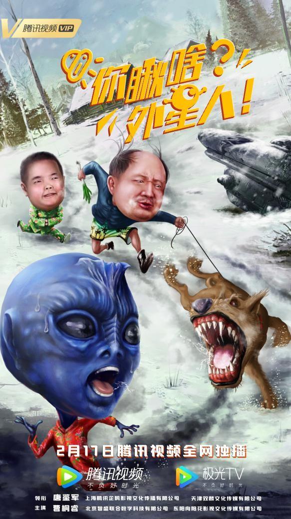 """《你瞅啥?外星人》文件2月17日 """"谢广坤""""变成了捍卫正义的大葱"""