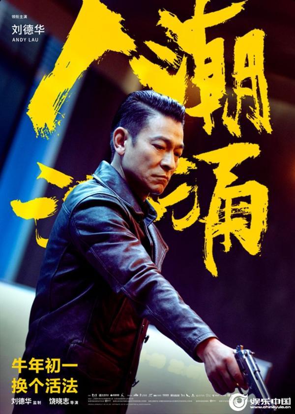 """你认识刘德华吗?电影《人潮汹涌》特别短片上线 偶像刘德华陪你去拜年的""""牛"""" 转头看干坤"""