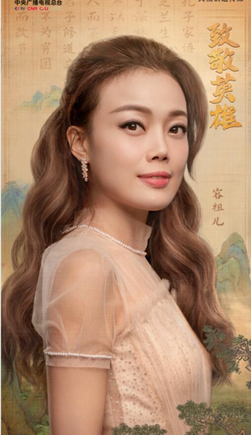 容祖儿与《经典咏流传》一起演唱《孔子家语》来庆祝英雄魅力